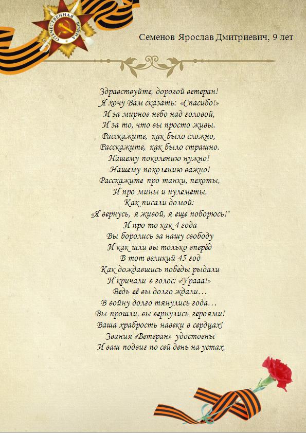 Семенов Я.Д.